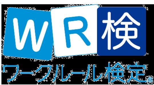 WR検 ワークルール検定